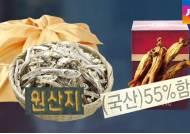 제품 절반이 타 지역산인데…홍삼·멸치 '원산지 논란'