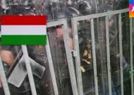 헝가리, 무력 진압 논란…난민들, 크로아티아로 우회