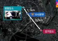 경찰 총력전에도…김일곤, 수사본부 '10분 거리' 활보