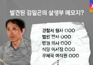 김일곤 '메모 속 28명'…드러나지 않은 여죄 있을까?