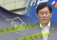 최 부총리 인턴만 청탁주체 '외부'…모호한 표기 논란