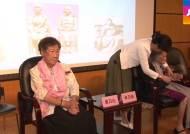 한-중 위안부 피해 할머니 '첫 만남'…아픈 역사 증언