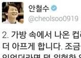 안철수 '구의역 추모 트위터' 곤욕