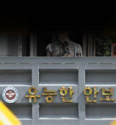 '특권 기무사' 힘뺀다더니 안보사 더 큰 괴물 만드나