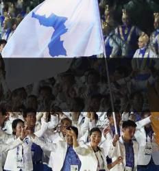 막오른 45억 아시아인의 축제  남북 한반도기 아래 하나되다