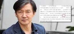 이혼한 前부인 법적대리인 조국 동생의 '수상한 결별'