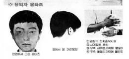 33년만에 잡힌 '화성사건 용의자' DNA 일치해도 실명 못쓰는 이유