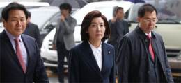 한국당 나경원 검찰 출석