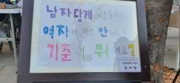 초등학교 1학년 입에서 '보징어' 교실에서 남발되는 여혐 표현들