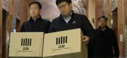 '하명수사' 의혹 경찰 소환 거부 檢