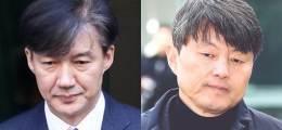 조국 검찰 출석 유재수 감찰무마 의혹