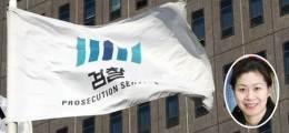 '중앙지검 첫 女차장 출신' 이노공, 檢인사 직후 사의