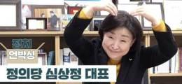 """""""정치·심블리는 내 운명"""" 노래방 18번은 아모르파티"""