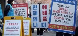 """또 현장예배 강행 전광훈 교회 """"아름다운 성도···집 예배자 빼고"""""""