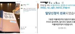 #피해자 연대 #잘가라 민주당 박원순이 떠나고 시작된 운동