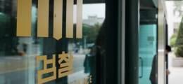 """사라진 투자금 1250억 """"라임, 해외 3국으로 빼돌렸다"""""""